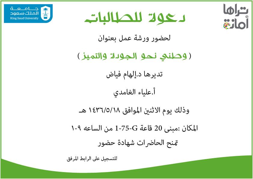 دعوة للطالبات لحضور ورشة عمل بعنوان (وطني نحو الجودة والتميز)